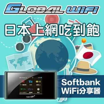 日本 GlobalWifi-吃到飽 1